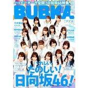 BUBKA (ブブカ) 2019年 05月号 [雑誌]