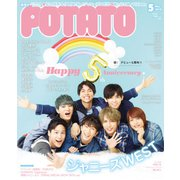 POTATO (ポテト) 2019年 05月号 [雑誌]