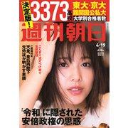 週刊朝日 2019年 4/19号 [雑誌]