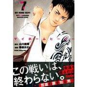 マイホームヒーロー(7)(ヤンマガKCスペシャル) [コミック]