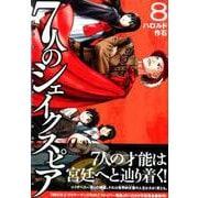 7人のシェイクスピア NON SANZ DROICT(8)(ヤンマガKCスペシャル) [コミック]