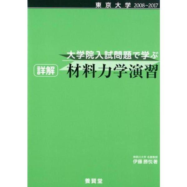 東京大学 2008~2017 大学院入試問題で学ぶ 詳解 材料力学演習 [単行本]