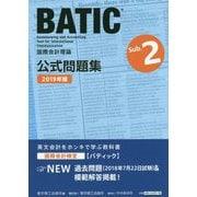 BATIC Subject2公式問題集 2019年版-国際会計理論 [単行本]