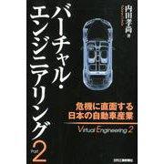 バーチャル・エンジニアリングPart2 危機に直面する日本の自動車産業 [単行本]