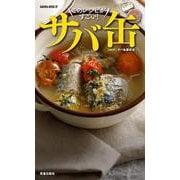 酒に合う!米に合う!すぐ作れる! サバ缶、このレシピがすごい!(SAKURA MOOK) [ムックその他]
