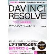 DAVINCI RESOLVE デジタル映像編集 パーフェクトマニュアル [単行本]