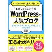 WordPressの達人が教える 本気でカッコよくする WordPressで人気ブログ 思い通りのブログにカスタマイズするプロの技43 [単行本]
