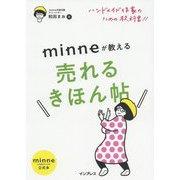 minne公式本 ハンドメイド作家のための教科書!! minneが教える売れるきほん帖 [単行本]
