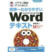 世界一わかりやすい Wordテキスト Word 2019/2016/2013対応版 [単行本]