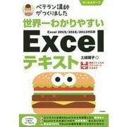 世界一わかりやすい Excelテキスト Excel 2019/2016/2013対応版 [単行本]