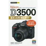 今すぐ使えるかんたんmini Nikon D3500 基本&応用撮影ガイド [単行本]