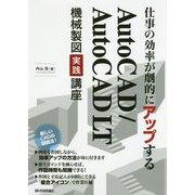 仕事の効率が劇的にアップする AutoCAD/AutoCAD LT  機械製図実践講座 [単行本]