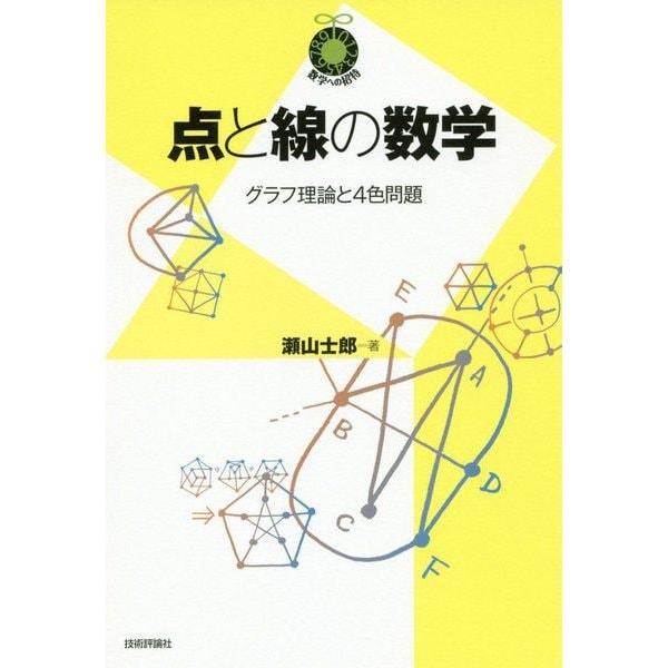 点と線の数学 ~グラフ理論と4色問題~ [単行本]