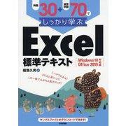例題30+演習問題70でしっかり学ぶ Excel標準テキスト Windows10/Office2019対応版 [単行本]