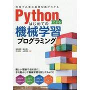 Pythonによるはじめての機械学習プログラミング(現場で必要な基礎知識がわかる) [単行本]