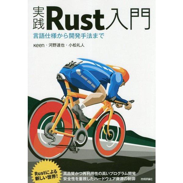 実践Rust入門(言語仕様から開発手法まで) [単行本]