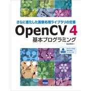 OpenCV4 基本プログラミング [ムックその他]