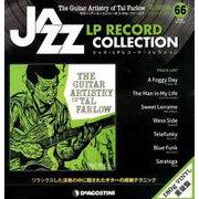 ジャズ・LPレコード・コレクション 66-隔週刊 [ムックその他]