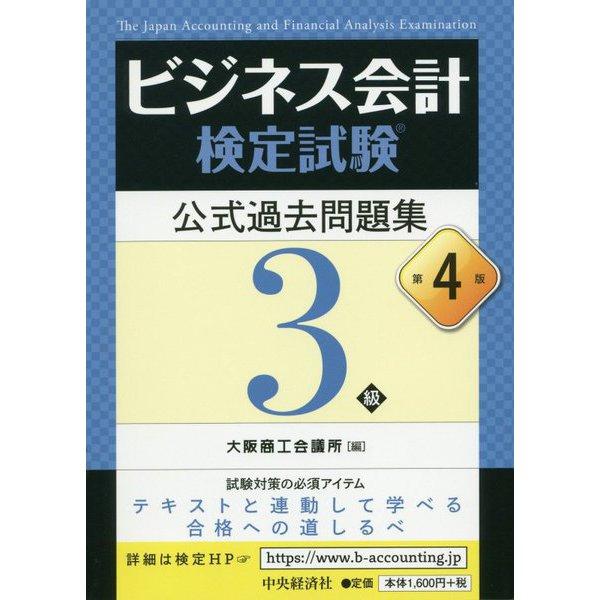 ビジネス会計検定試験公式過去問題集3級 第4版 [単行本]