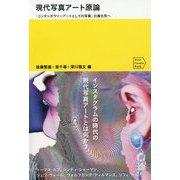 現代写真アート原論-「コンテンポラリーとしての写真」の進化形へ(Next Creator Book) [単行本]
