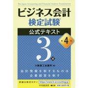 ビジネス会計検定試験公式テキスト3級 第4版 [単行本]