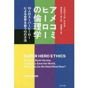 アメコミヒーローの倫理学-10人のスーパーヒーローによる世界を救う10の方法 [単行本]