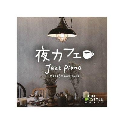 松田真人/夜カフェ~ジャズ・ピアノ