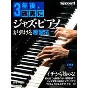 3年後、確実にジャズ・ピアノが弾ける練習法 [ムックその他]