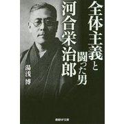 全体主義と闘った男 河合栄治郎(産経NF文庫) [文庫]