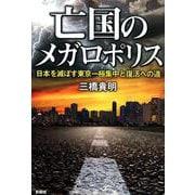 亡国のメガロポリス-日本を滅ぼす東京一極集中と復活への道 [単行本]