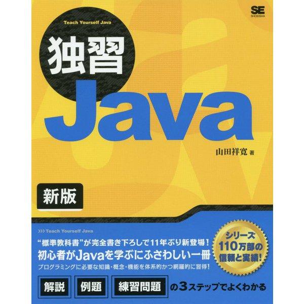 独習Java 新版(独習) [単行本]