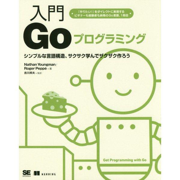 入門Goプログラミング [単行本]