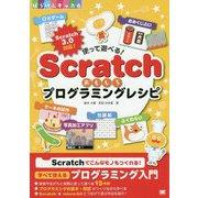使って遊べる!Scratchおもしろプログラミングレシピ(ぼうけんキッズ) [単行本]