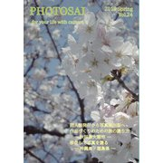 PHOTOSAI 2019Spring(24) [ムック・その他]