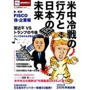 FISCO 株・企業報 Vol.7 今、この株を買おう (ブルーガイド・グラフィック) [ムックその他]