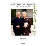 天皇陛下御即位三十年・御成婚六十年記念写真集 中日新聞社版-平成を歩まれて [単行本]