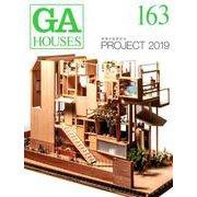 GA HOUSES 163 [全集叢書]