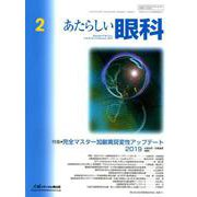 あたらしい眼科 Vol.36No.2 [単行本]