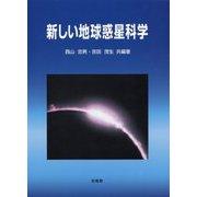 新しい地球惑星科学 [単行本]