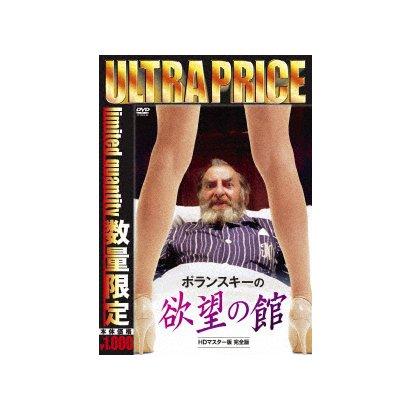 ポランスキーの欲望の館 HDマスター版 [DVD]
