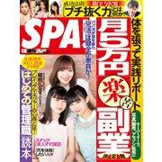 SPA ! (スパ) 2019年 4/16号 [雑誌]