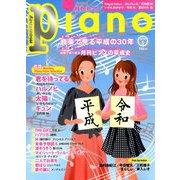 Piano (ピアノ) 2019年 05月号 [雑誌]