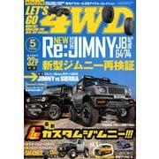 LET'S GO (レッツゴー) 4WD 2019年 05月号 [雑誌]