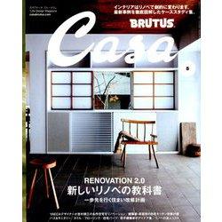 Casa BRUTUS (カーサ ブルータス) 2019年 05月号 [雑誌]