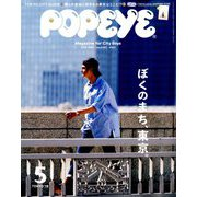POPEYE (ポパイ) 2019年 05月号 [雑誌]