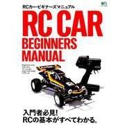 RCカー・ビギナーズマニュアル (エイムック) [ムック・その他]