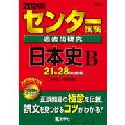 センター試験過去問研究 日本史B(2020年版 センター赤本シリーズ<604>) [全集叢書]