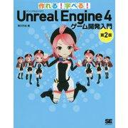 作れる!学べる!Unreal Engine 4 ゲーム開発入門 第2版 [単行本]