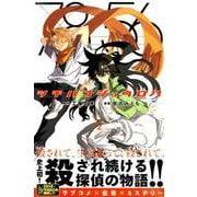シチハゴジュウロク(2)(講談社コミックス) [コミック]
