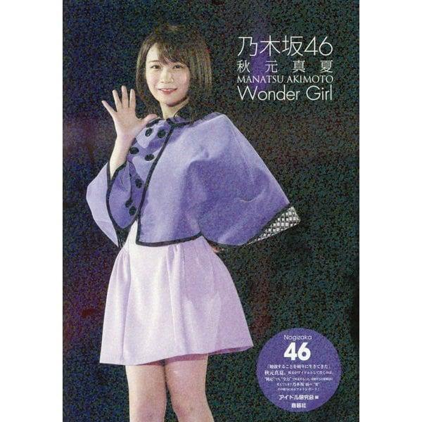 乃木坂46 秋元真夏 Wonder Girl [単行本]